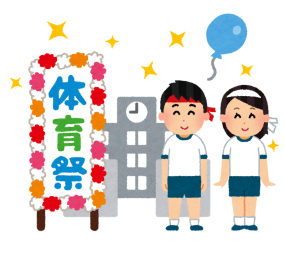 school_taiikusai